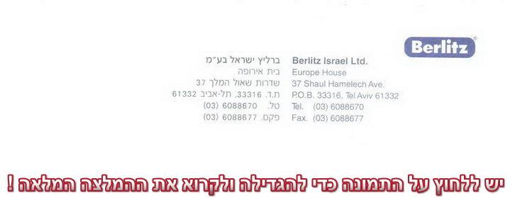 """ההמלצה של """"ברליץ ישראל"""" בע""""מ"""